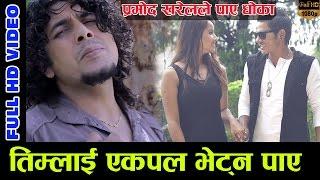 गाउँदा गाउदै किन रोए त प्रमोद खरेल New Nepali modern song 2017 Timilai ekpal by Pramod Kharel
