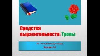 ЗАДАНИЕ 24 ЧАСТЬ 1 ТРОПЫ [ЕГЭ по русскому языку-2017]