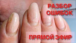 РАЗБОР ОШИБОК МАНИКЮР ОНЛАЙН Виктория Авдеева
