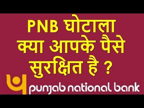 PNB घोटाला क्या आपके पैसे सुरक्षित है? PNB Bank Fraud in Hindi