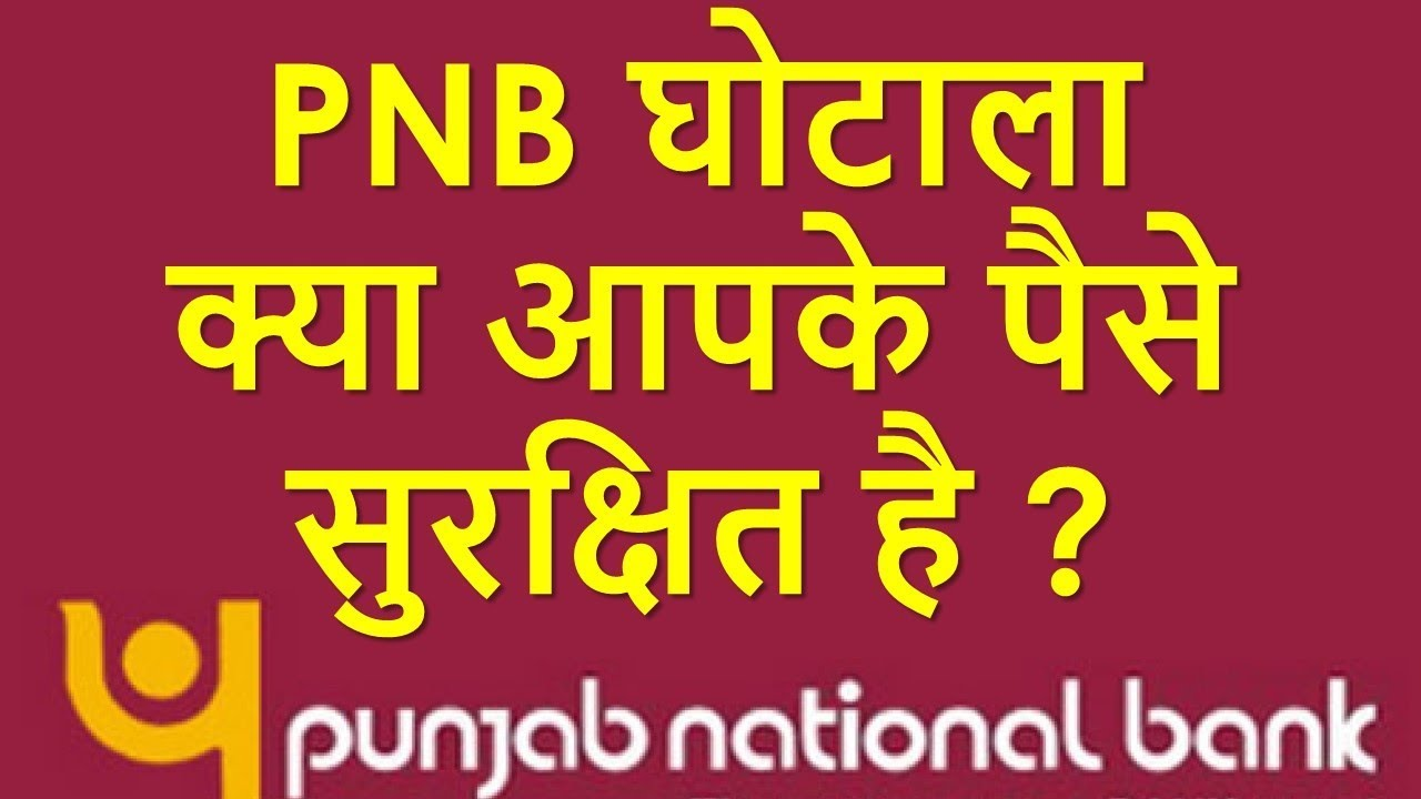final pnb bank A step by step and extensive guide to close a bank account in pnb final words : closing a bank account is usually not recommended to anyone.