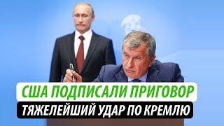 США подписали приговор. Тяжелейший удар по Кремлю