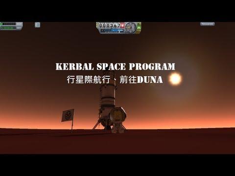 KSP 教學 - 行星際航行、前往Duna