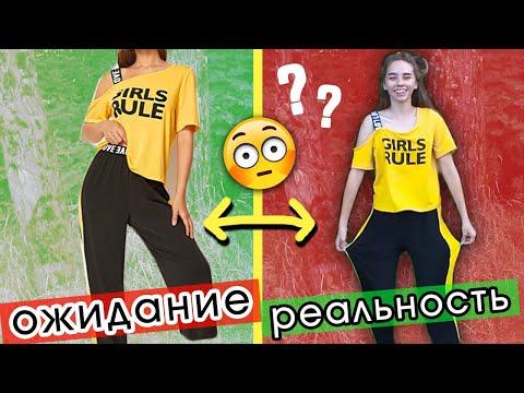 Новая КРУТАЯ одежда из Китая / ОЖИДАНИЕ vs РЕАЛЬНОСТЬ   Haul Shein