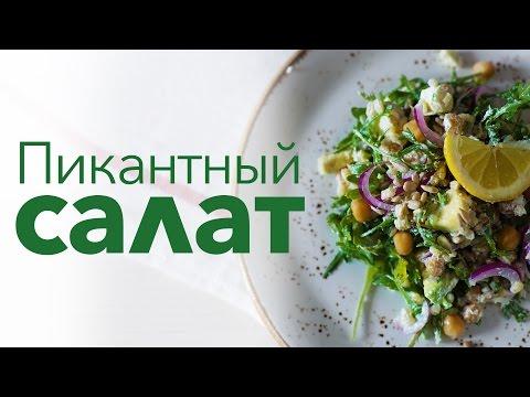 Теплый салат из молодого