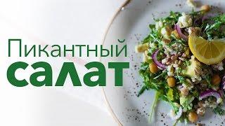Полезный салат на скорую руку [Рецепты Bon Appetit]