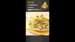 https://www.ajinomoto.co.jp/tosssala/recipe/ 味の素の公式YouTubeチ...