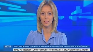 Ольга Башмарова - Вести 22-10-201