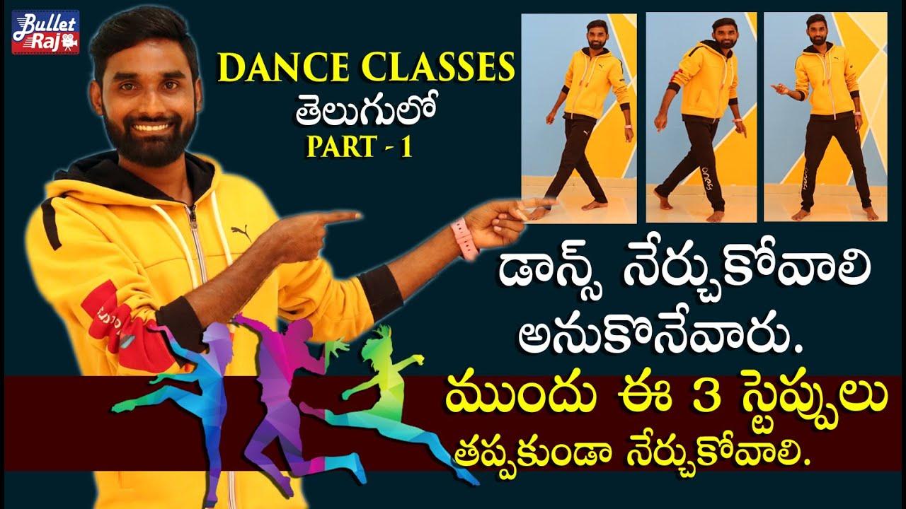 Download డాన్స్ నేర్చుకోండి ఇలా - 3 Basic Dance Steps For Beginners    Dance Classes in Telugu    Bullet Raj