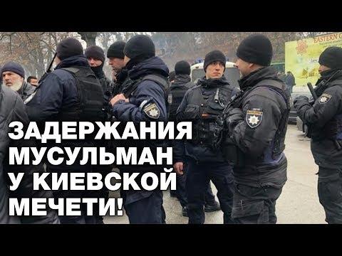 Впервые в Украине! Облава у мечети и ответ мусульман