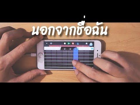 เล่นเพลง นอกจากชื่อฉัน บนโทรศัพท์ iPhone (GarageBand) iOS