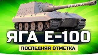 РАЗДАЕМ ВАНШОТЫ ОТ БОГА ● Последняя Отметка на Jagd. E-100