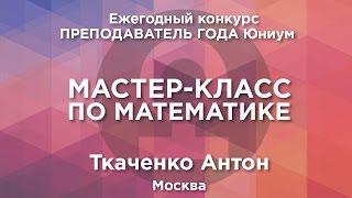 Ткаченко Антон. Мастер-класс по математике
