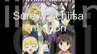 Chiisana Inori (Karaoke) Fruits Basket {Lyrics Included}