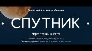 Курс Спутник 2018 - готовая система заработка от 100 000 руб в месяц
