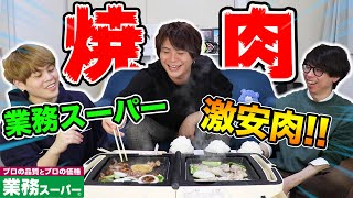 業務スーパーの激安お肉でお腹いっぱいになるまで肉食べまくりました!!【焼肉パーティー】