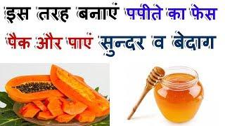 Papaya Benefits For Skin In Hindi Uses Of Papaya Homemade Face Pack