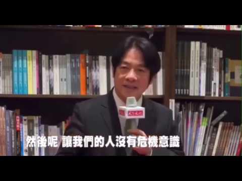 民報之聲 賴清德 併吞台灣是中國真正的目的