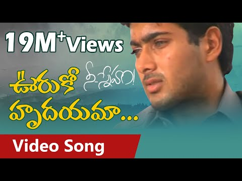 Ooruko Hrudayama video Song | Nee Sneham Movie | Uday Kiran | Aarti Agarwal