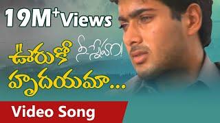 Ooruko Hrudayama video Song|Nee Sneham Movie Songs | Uday Kiran | Aarti Agarwal