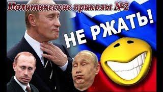 Путина надо вы@бать... - Политические приколЫ №2