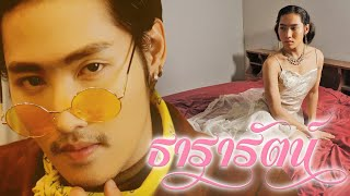 【OFFICIAL MV COVER】: ธารารัตน์ (Thararat) - YOUNGOHM
