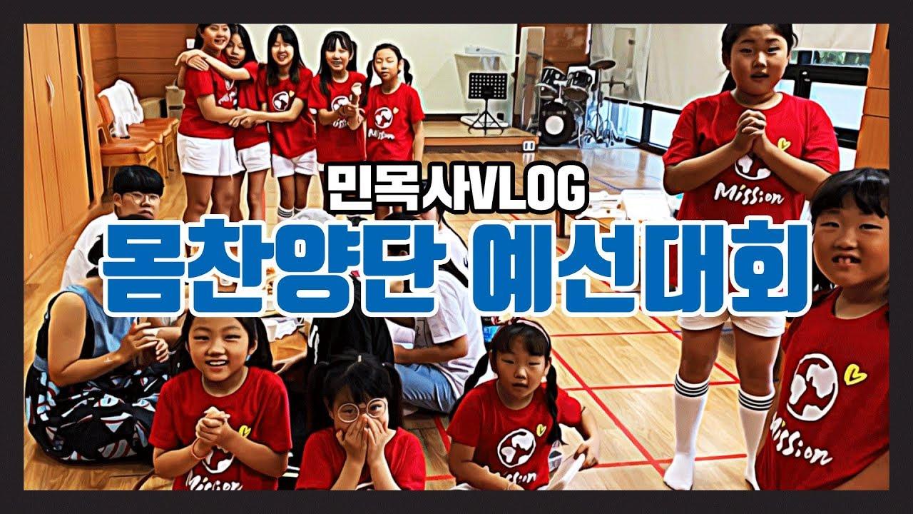 웃고울고 난리뽀짝 몸찬양단 예선대회|민목사VLOG|워십 찬양 브이로그