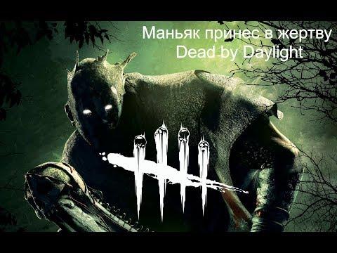 ✓Маньяк принес в жертву Dead by Daylight©
