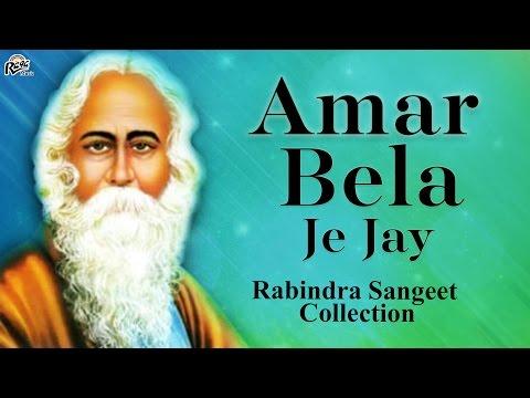 Amar Bela Je Jay - Rabindranath Tagore Songs 2017 - Bengali Songs - Tomaye Gaan Shonabo