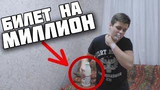Что будет, если выиграть в лотерею 1 000 000 рублей!?