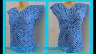 Кофта из 2 квадратов, вязание крючком,crochet blouse ( В № 120)