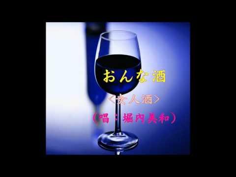 おんな酒(人聲+漢譯+注音)