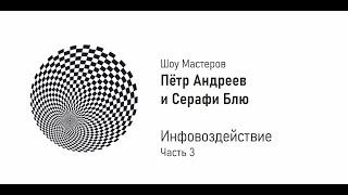 Петр Андреев и Серафи Блю. Инфовоздействие. Часть 3. Шоу Мастеров.
