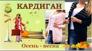 КАРДИГАН ТЕПЛЫЙ С БУСИНАМИ / ОБЗОР / Садовод