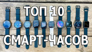 TOP 10 SMARTWATCHES FROM $ 19 to $ 90 What to buy in 2020 ?