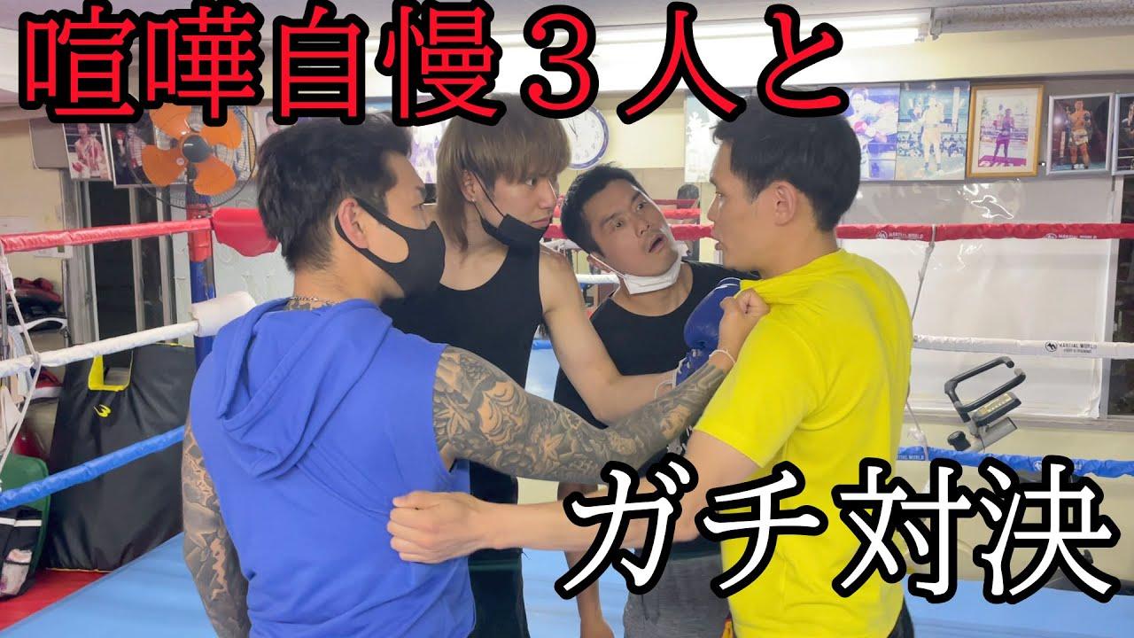 【喧嘩自慢】ヤンキー3人とガチで対決!