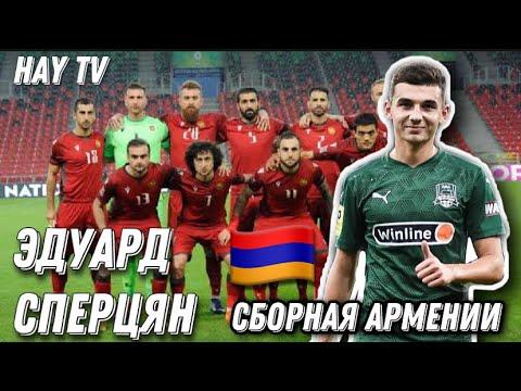 Эдуард Сперцян в сборной Армении