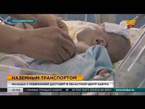 4-месячного ребенка с пневмонией доставят наземным транспортом в Усть-Каменогорск