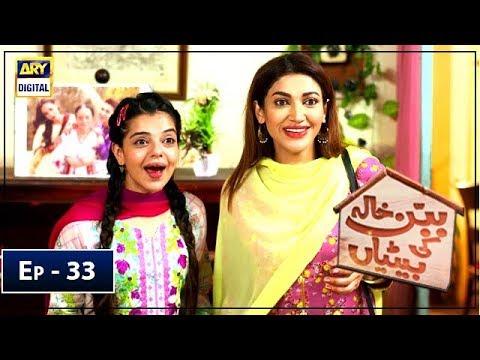 Babban Khala Ki Betiyan Episode 33 - 21st February 2019 - ARY Digital Drama thumbnail
