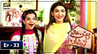 Babban Khala Ki Betiyan Episode 33 - 21st February 2019 - ARY Digital Drama