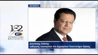 05Οκτ2015 - Ο Διονύσης Χιόνης καθ. Οικονομικών, στο ΡΣΜ της ΕΡΤ3