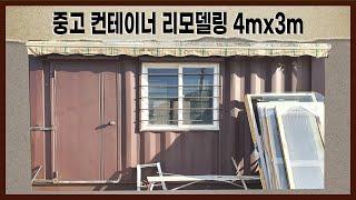 [판매완료] 중고컨테이너리모델링 4mx3m 농막주택