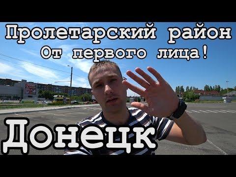 Донецк сегодня 2019!
