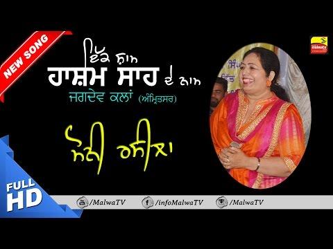 MONY RASILA | LIVE at  IKK SHAM HASHAM DE NAAM - 2017 , JAGDEV KALAN (Amritsar) | Part 7th