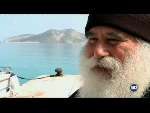 60 λεπτά Ελλάδα στη Νάξο & Μικρές Κυκλαδες