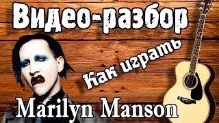 Разбор Marilyn Manson-Running To The Edge Of The World guitar lesson,урок на гитаре для начинающих(Видео разбор Marilyn Manson-Running To The Edge Of The World.Урок,как играть на гитаре песню Мэрлин Мэнсон Running To The Edge Of The World., 2014-03-19T16:44:05.000Z)