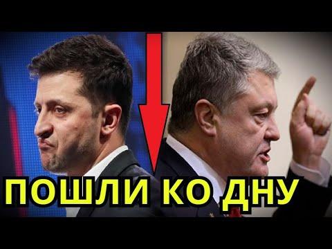 СРОЧНО! Зеленский УНИЧТОЖИЛ свой рейтинг! Шарий предсказал КРАХ президенту Украины