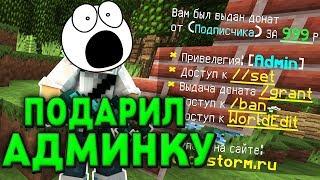 ПОДПИСЧИК ПОДАРИЛ АДМИНКУ ЗА ГРИФ | ГРИФЕР ШОУ МАЙНКРАФТ