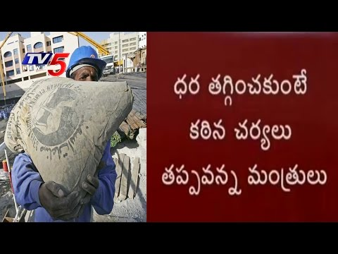 AP Govt Deadline to Cement Companies to Reduce Price | TV5 News