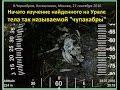 """Доклад Вадима Черноброва: """"Загадка чупакабры"""" 27.09.2016"""